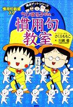 ちびまる子ちゃんの慣用句教室 慣用句新聞入り(満点ゲットシリーズ)(児童書)