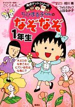 ちびまる子ちゃんのなぞなぞ1年生(満点ゲットシリーズ)(児童書)