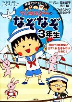 ちびまる子ちゃんのなぞなぞ3年生(満点ゲットシリーズ)(児童書)