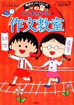 ちびまる子ちゃんの作文教室(満点ゲットシリーズ)(児童書)