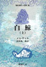 白鯨(新潮文庫)(上)(文庫)