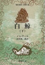白鯨(新潮文庫)(下)(文庫)