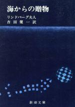 海からの贈物(新潮文庫)(文庫)