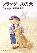 フランダースの犬(新潮文庫)(文庫)