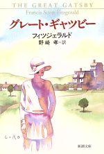 グレート・ギャツビー(華麗なるギャツビー)(新潮文庫)(文庫)