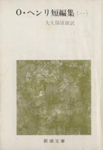 O・ヘンリ短編集(新潮文庫)(1)(文庫)
