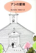 アンの愛情 赤毛のアン3(新潮文庫)(文庫)