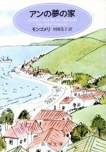 アンの夢の家 赤毛のアン6(新潮文庫)(文庫)
