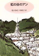 虹の谷のアン 赤毛のアン9(新潮文庫)(文庫)