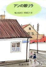 アンの娘リラ 赤毛のアン10(新潮文庫)(文庫)