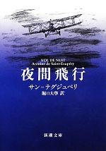 夜間飛行(新潮文庫)(文庫)