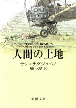 人間の土地(新潮文庫)(文庫)