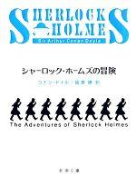 シャーロック・ホームズの冒険(新潮文庫)(文庫)