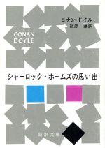 シャーロック・ホームズの思い出(新潮文庫)(文庫)