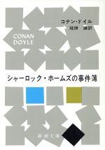 シャーロック・ホームズの事件簿(新潮文庫)(文庫)