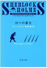 四つの署名(新潮文庫)(文庫)