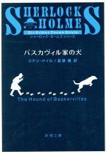 バスカヴィル家の犬(新潮文庫)(文庫)