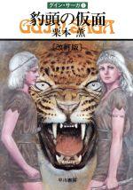 豹頭の仮面グイン・サーガ 1ハヤカワ文庫JA
