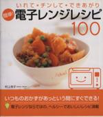 簡単!電子レンジレシピ100 いれて・チンして・できあがり(単行本)