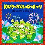10ぴきのかえるのなつまつり(PHPのえほん)(児童書)
