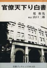 官僚天下り白書(岩波ブックレット425)(単行本)
