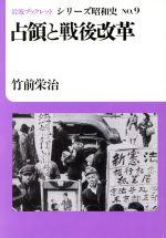 占領と戦後改革(岩波ブックレット シリーズ昭和史9)(単行本)