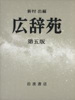 広辞苑 第五版 机上版(単行本)