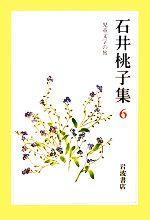 石井桃子集 児童文学の旅(6)(単行本)