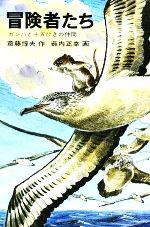 冒険者たち ガンバと十五ひきの仲間(児童書)