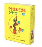 ひとまねこざるシリーズ 全6冊セット(児童書)