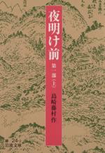 夜明け前 第一部(岩波文庫)(上)(文庫)
