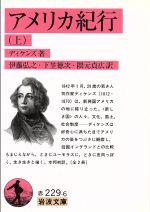 アメリカ紀行(岩波文庫)(上)(文庫)