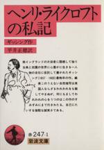ヘンリ・ライクロフトの私記(岩波文庫)(文庫)
