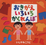 おきがえいろいろかくれんぼ(これなあに?かたぬきえほん4)(児童書)