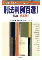刑法判例百選 第5版-総論(1)(単行本)