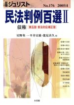 民法判例百選 第5版新法対応補正版-債権(2)(単行本)