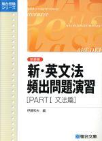新・英文法頻出問題演習 文法篇 新装版(駿台受験シリーズ)(PARTⅠ)(単行本)