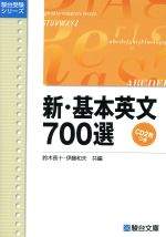 新・基本英文700選(駿台受験シリーズ)(CD2枚付)(単行本)
