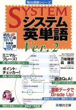 システム英単語(駿台受験シリーズ)(Ver.2)(単行本)