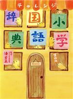 チャレンジ小学国語辞典 第四版(児童書)
