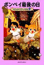 ポンペイ最後の日(マジック・ツリーハウス7)(児童書)