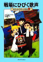 戦場にひびく歌声(マジック・ツリーハウス11)(児童書)
