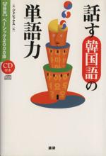 CDブック 話す韓国語の単語力(CD1枚付)(単行本)