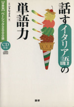 CDブック 話すイタリア語の単語力(CD1枚付)(単行本)