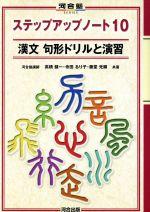 漢文 句形ドリルと演習 ステップアップノート10(河合塾SERIES)(単行本)