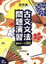 古文文法問題演習基本テーマ30 改3(単行本)