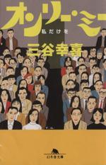オンリー・ミー 私だけを(幻冬舎文庫)(文庫)