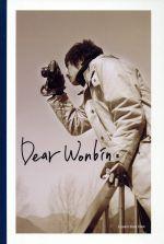 公式写真集 Dear Wonbin(単行本)