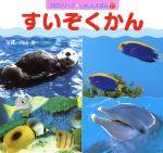 すいぞくかん(350シリーズしゃしんえほん)(児童書)