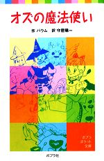オズの魔法使い(ポプラポケット文庫)(児童書)